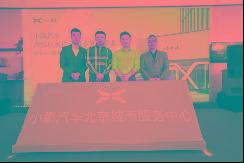 小鹏汽车六城服务中心同步开业深化用户服务运营体系 【图】