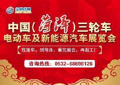 中国(菏泽)三轮车、电动车及新能源汽车展览会