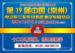 第19届中国(常州)电动三轮车及新能源汽车展览会