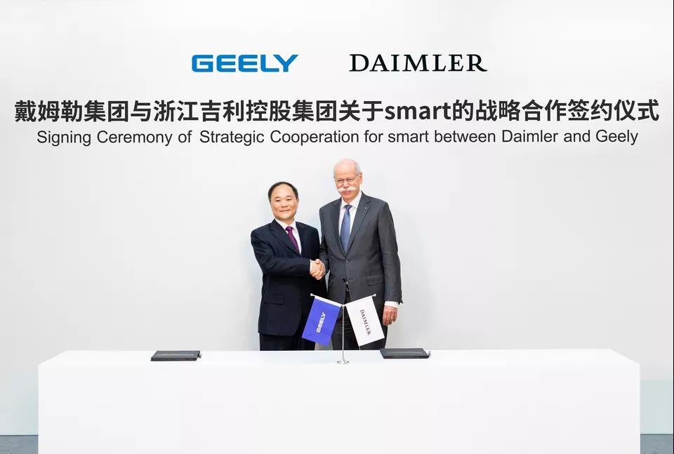 戴姆勒集团与吉利控股集团组建合资公司 【图】