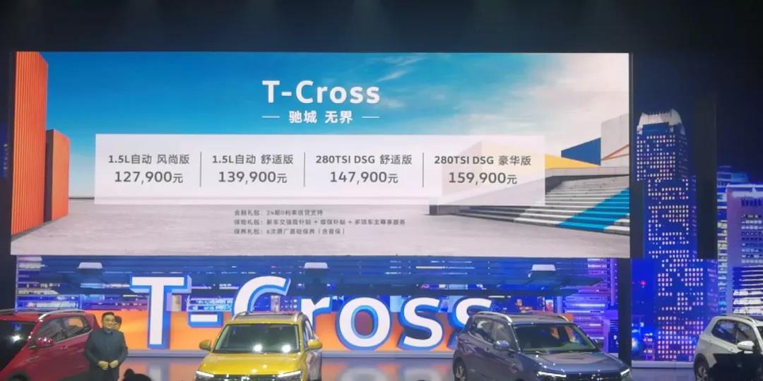 上汽大众T-Cross上市 售价12.79万元-15.99万元 【图】