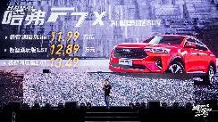 售价11.99万元起,哈弗F7x极智潮玩版电音上市 【图】