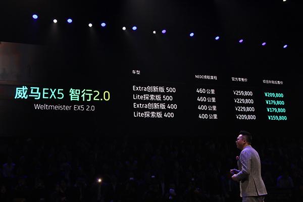 智行2.0版EX5的上市,威马用户思维的冰山一角? 【图】