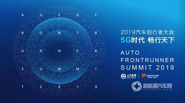 上汽集团:全球首款5G智能网联汽车将在2020年量产