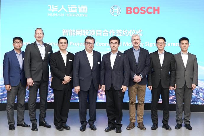 华人运通与博世集团签署智能网联合作协议 【图】