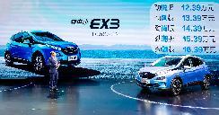 12.39万元起,北汽新能源EX3上海车展上市 | 上海车展 【图】