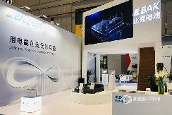 2019上海国际车展丨比克电池芯合集