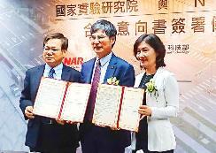 英伟达与中国台湾国研院合作 【图】