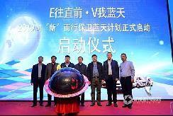 保卫蓝天,恒天新楚风开拓黑龙江新能源市场