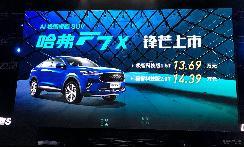哈弗F7x极智科技版13.69万起正式上市 【图】