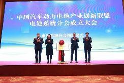东软睿驰助力中国汽车动力电池创新发展 【图】