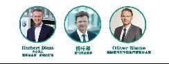 重磅来袭!德国大众宝马保时捷高层领导确认参加世界新能源汽车大会并发表演讲 【图】