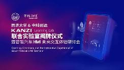 中科创达中国首个Kanzi Learning Lab实验室在同济大学落成 【图】