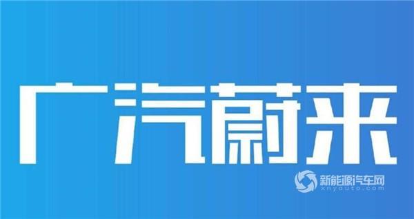 5月20日首发 广汽蔚来新车预告图曝光