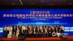 实力捷威,闪耀鹏城—捷威动力受邀出席第四届全球锂电科学技术峰会