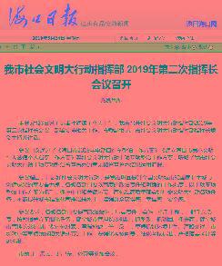 海南省海口市电动车骑行违章,将纳入征信系统