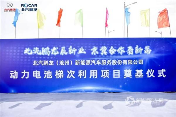 北汽集团主导,京津冀首个动力电池梯次利用项目奠基