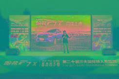 15.49万元 哈弗F7x极智运动版高能上市 【图】