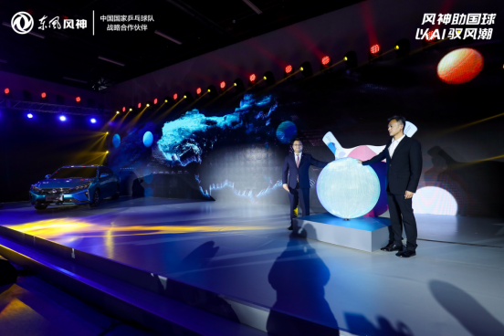 新闻稿:东风风神携手中国国家乒乓球队战略合作发布会0520459.png