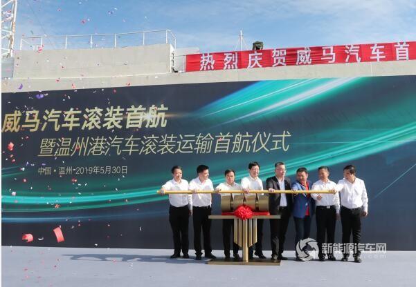 """328台威马温州""""起航"""",迈出智慧物流的第一步"""