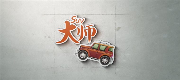 """中国造的""""德味车"""",无愧南灵知者谁,宝沃BX7在20万级能否有一席之地?"""