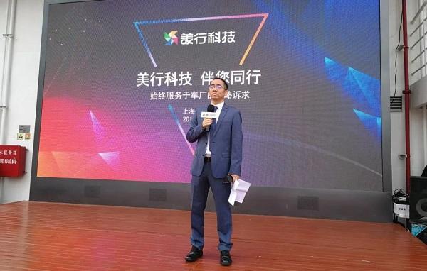 美行上海分公司总经理居建丰主持活动