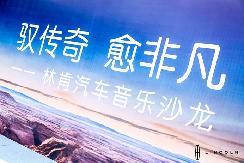 """""""驭传奇 愈非凡"""" —— 品鉴美式经典音乐会 悦享林肯汽车""""静谧之旅"""" 【图】"""