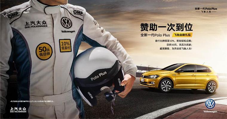 9.99-12.39万 上汽大众全新一代Polo Plus上市