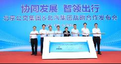 北汽集团携手北京公交集团,打造智慧交通 【图】
