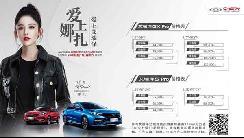 率先推出国六版车型 奇瑞艾瑞泽双子星Pro版正式上市 【图】
