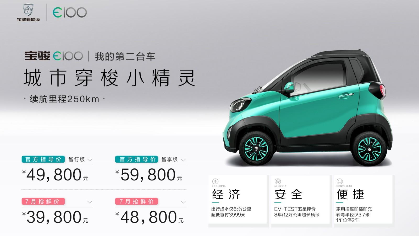 售价4.98万起 宝骏E100S全国上市 【图】