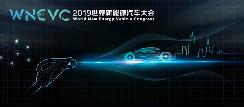 国家主席习近平向2019世界新能源汽车大会致贺信