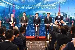 华人运通日本中心成立,拓展全球化布局 【图】