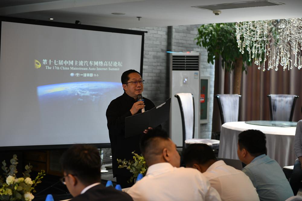 第十七届中国主流汽车网络高层论坛在京举办 【图】
