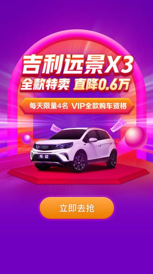 毛豆新车年中盛典高潮不断,吉利远景X3直降6000元全款特卖 【图】