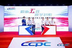 回归初心,2019 CCPC大赛引发新期待 【图】
