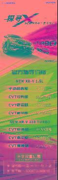 东风本田全新XR-V领潮上市售价12.79-17.59万元