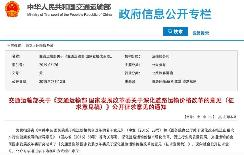 两部委拟要求网约车调价需提前7天公布 【图】