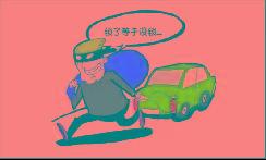 你知道吗?为什么小偷现在只偷电瓶,不偷汽车了?