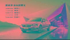 斯柯达新速派上市:5款车型,售价16.99-23.99万元 【图】