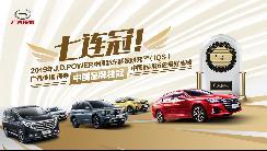 广汽传祺荣膺J.D.Power中国新车质量(IQS)七连冠 【图】