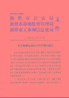权威来了!湘潭市最新电动自行车管理方法