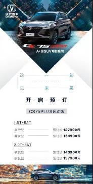 长安CS75PLUS发布四款车型配置,12.79万元起开启预售 【图】