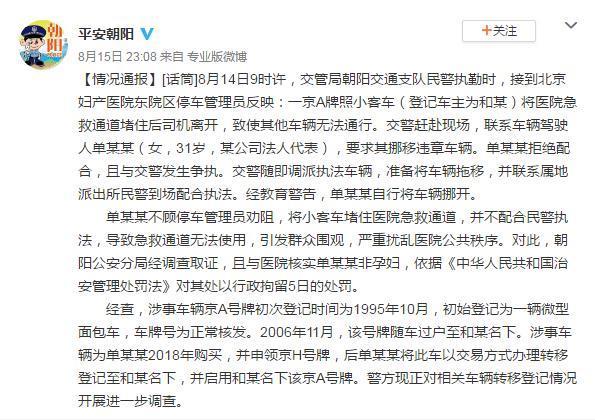 北京劳斯莱斯女司机被行拘5天!曾与交警叫嚣:你动我?