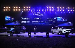 福特品牌三款新车齐发 精彩演绎超凡驾驭