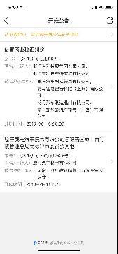 吉利起诉威马汽车侵害商业机密,索赔金额高达21亿元 【图】