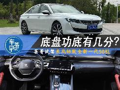 试驾|深度体验标致508L,法系车还能以操控打动消费者吗?