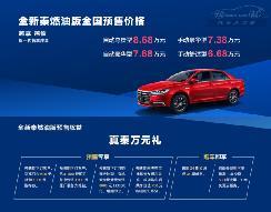 长安CS75PLUS售价10.69万起,陈坤成首位车主!