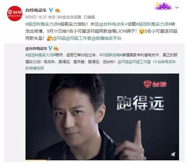 台铃×邓超最新品牌广告大片,超3000万用户强势围观