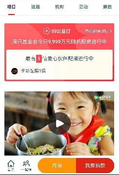 腾讯99公益日 | 金彭集团携手免费午餐邀您一起为孩子加爱!